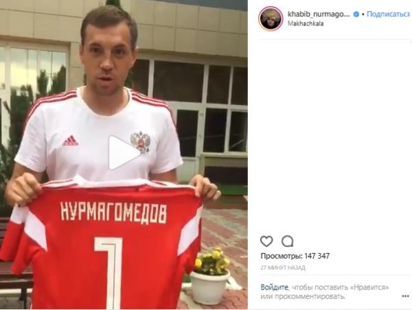 Нурмагомедов, в свою очередь, поблагодарил российских футболистов за поддержку.