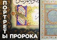 """Уникальные """"портреты"""" Пророка Мухаммада (мир ему) (ФОТО)"""