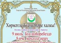 Строительство новой мечети стартует в Буинске