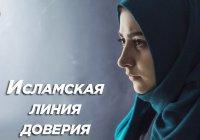 Исламская линия доверия: меня угнетает этот мир, помогите разобраться в себе...