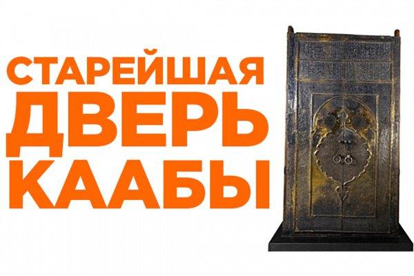 Удивительная история старейшей сохранившейся двери Священной Каабы (ФОТО)