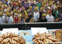 На чемпионате по поеданию хот-догов установлен рекорд