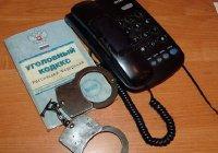 Татарстанский «телефонный террорист» приговорен к тюрьме