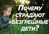 Почему безгрешные дети в этом мире подвержены лишениям и насилию?