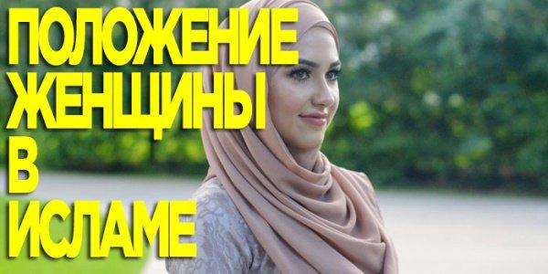 Историки о влиянии ислама на положение женщин