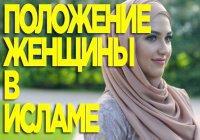 Что говорят историки о положении женщин в исламе?