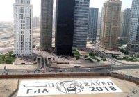 В Дубае установили новый рекорд Гиннеса