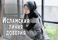 """Исламская линия доверия: """"Я перестала читать намаз..."""""""