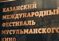 Казанский фестиваль мусульманского кино обойдется в 30 млн рублей