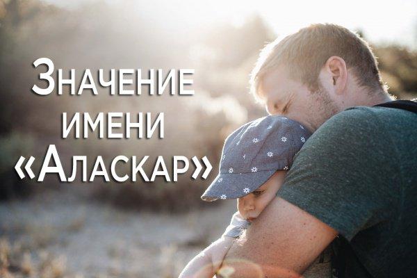 """Мужское арабское имя """"Аласкар"""""""