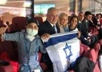Нетаньяху привез на полуфинал ЧМ-2018 в Москве больных раком детей