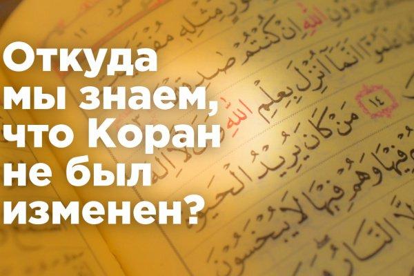 Менялся ли текст Корана с момента его ниспослания?