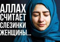 Слезы, которые вызывают гнев Аллаха