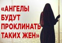 Поступок, из-за которого ангелы будут проклинать женщину