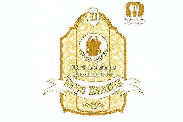 5 причин купить халяль-продукцию фабрики «Шамхалянгиюрт»