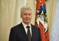 Сергей Собянин посетит Сабантуй в Москве