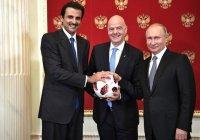 Эмир Катара: ЧМ-2022 поможет арабскому миру преодолеть политические трудности