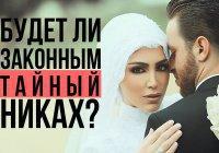 Будет ли законным тайный никах женатого мужчины?