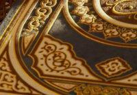 Иснад как доказательство неизменности Корана