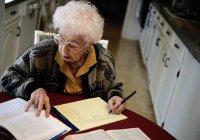 Назван возраст самого пожилого участника ЕГЭ