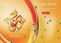 «Хузур ТВ» теперь и в Башкирии