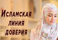 """Исламская линия доверия: """"Родители не считаются с моим мнением..."""""""