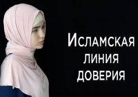 """Исламская линия доверия: """"Мой муж совершает зина..."""""""