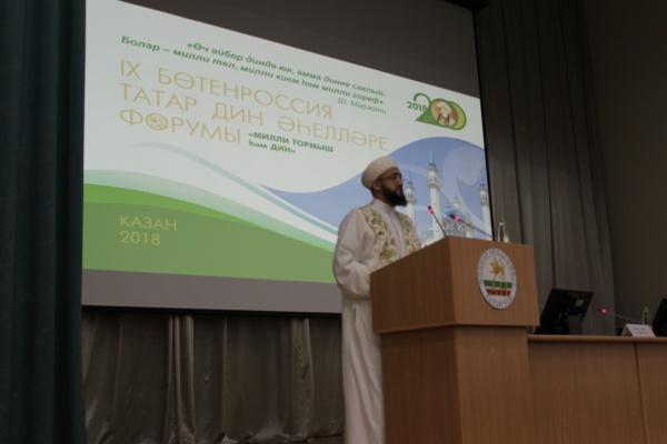 Форум татарских религиозных деятелей собрал в Казани 1100 делегатов