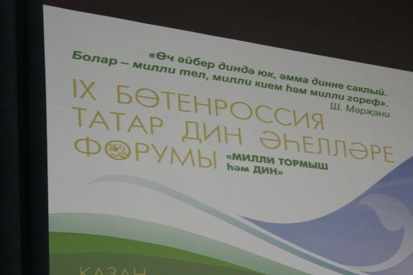 IX Всероссийский Форум татарских религиозных деятелей