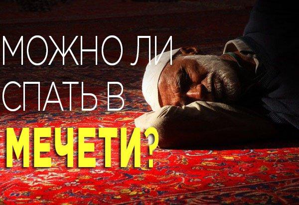 Три вопроса о мечети