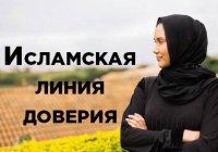 """Исламская линия доверия: """"Ощущение, что моя жизнь пуста и неинтересна..."""""""