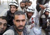 «Белые каски» эвакуированы из Сирии