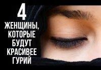 4 женщины, чья красота превосходит гурий
