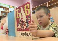 Госдума приняла закон об изучении родных языков в окончательном чтении