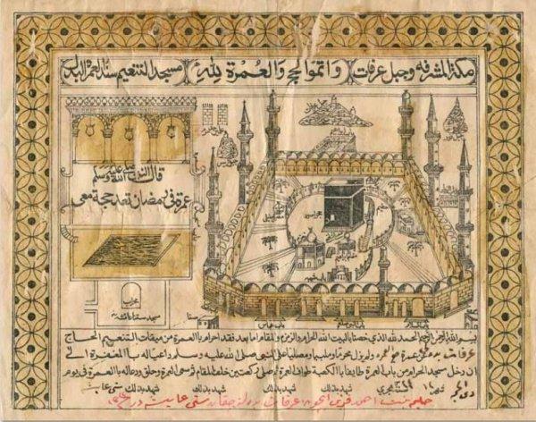 Так выглядел сертификат паломника в Мекку почти 300 лет назад