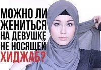 Можно ли мусульманину жениться на девушке, которая не носит хиджаб?