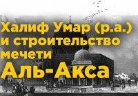 Как халиф Умар (р.а.) построил знаменитую мечеть Аль-Акса