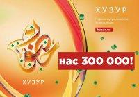 """Количество подписчиков канала """"ХузурТВ"""" превысило 300 000 человек!"""