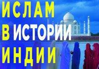 Распространение ислама на Индийском субконтиненте