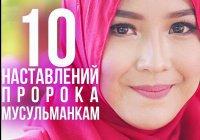 10 драгоценных советов Пророка (мир ему) женщинам