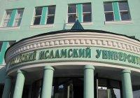 Российский исламский институт и Казанский исламский университет приглашают абитуриентов