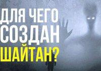 Для чего Всевышний создал шайтана?
