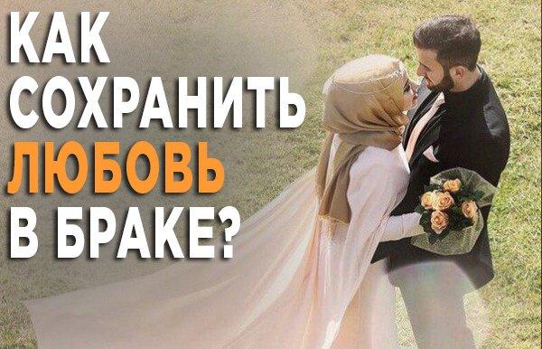 Любовь между супругами, с точки зрения ислама