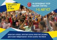 Участники VIII Всемирного форума татарской молодежи посетят Болгар