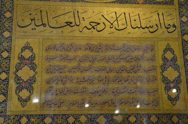 «Каллиграфия Востока в сердце Казани. Современные мастера Пакистана и Саудовской Аравии»