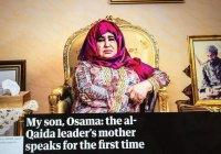 Мать Усамы бен Ладена впервые дала интервью