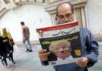 Новые американские санкции против Ирана вступают в силу