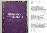 Муфтий РТ вступился за сборники хадисов, которым предстоит суд