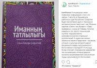 Татарстанский суд отказался признавать исламскую классику экстремистской литературой