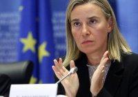 Евросоюз вступился за Иран